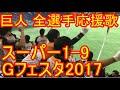スーパー1-9 全選手+チャンテ全部+片岡、松本、藤村、實松、村田 Gフェスタ2017