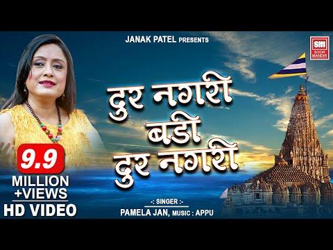 दूर नगरी रे बड़ी दूर नगरी (VIDEO) : Dur Nagri Re Badi Dur Nagri : Pamela Jain : Soormandir Devotional