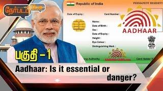 Nerpada Pesu 03-05-2017 – Puthiya Thalaimurai tv Show – Aadhaar: Is it essential or danger?