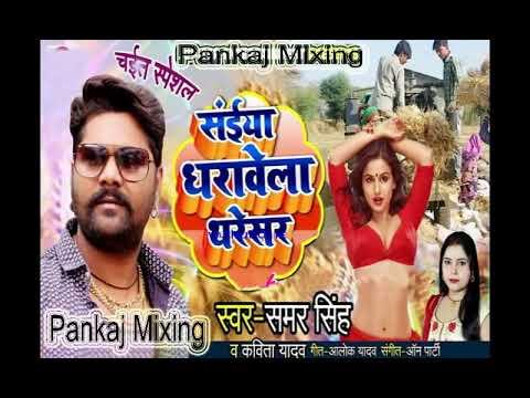 Raat bhar Saiya Hamar beda temperature new Super hit songs