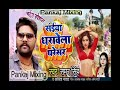 Raat Bhar Saiya Hamar Beda Temperature New Super Hit Songs
