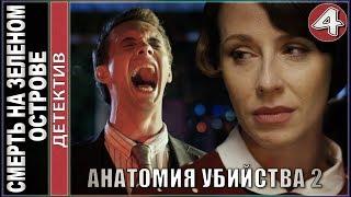 Анатомия убийства 2. Смерть на зеленом острове. 4 серия. 💥Детектив, премьера.