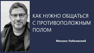 Как нужно общаться с противоположным полом Михаил Лабковский