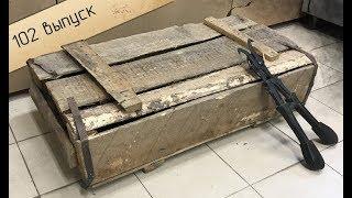 Вскрытие старого ящика