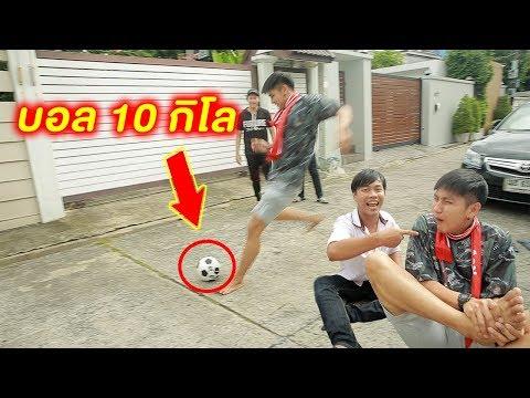 เตะลูกบอลหนัก10กิโล!!! ขาแทบหัก - Epic Toys