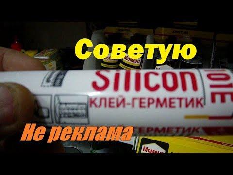Силиконовый КЛЕЙ-ГЕРМЕТИК. Советую Проверено