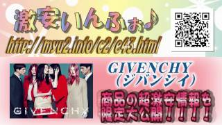 GIVENCHY(ジバンシイ) 人気商品超速報☆ 【2013 春おしゃれ♪】 Thumbnail