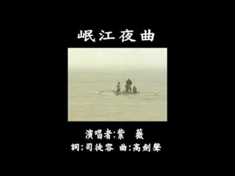 岷江夜曲--紫薇 國語老歌原聲KTV (曜新穎伴唱VCD) - YouTube