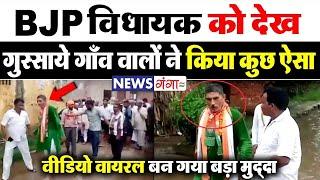 BJP विधायक को देख ग़ुस्साये गाँव वालों ने किया कुछ ऐसा वीडियो वायरल बन गया बड़ा मुद्दा | News Ganga