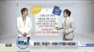 다스법률보험 홈쇼핑광고