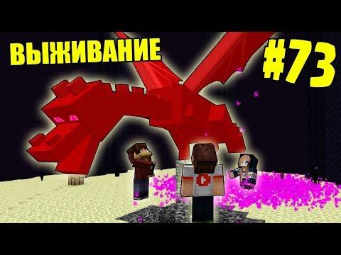 МАЙНКРАФТ ВЫЖИВАНИЕ #73 | УБИВАЕМ ЭНДР ДРАКОНА РУКАМИ - ЭТО КАК? ВАНИЛЬНОЕ ВЫЖИВАНИЕ В minecraft
