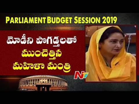 Union Minister Harsimrat Kaur Badal Praises PM Modi and Speaker Sumitra Jain In Parliament || NTV