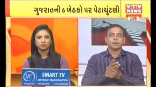 Gujarat By-Election 2019: BJP નેતા Hitendra Patel એ    VTV સાથે કરી ખાસ વાતચીત  | VTV Gujarati