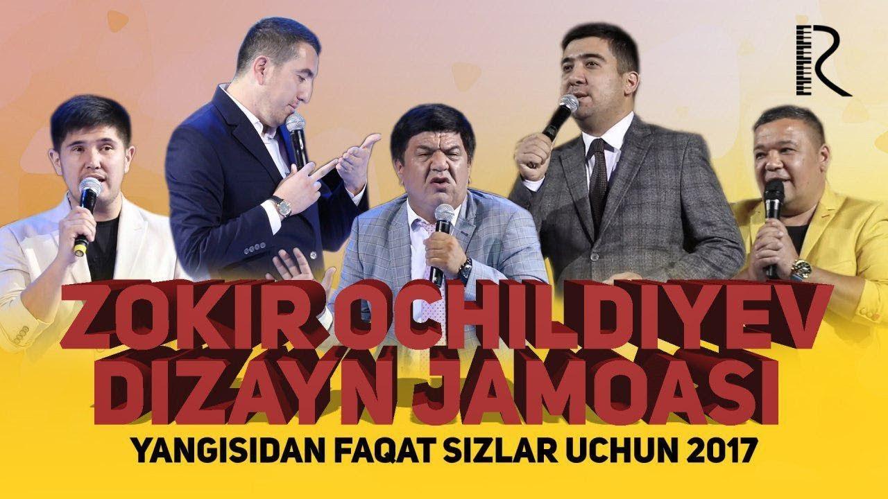 Dizayn jamoasi va Zokir Ochildiyev - Qiziqchilarni sahnadagi hazili