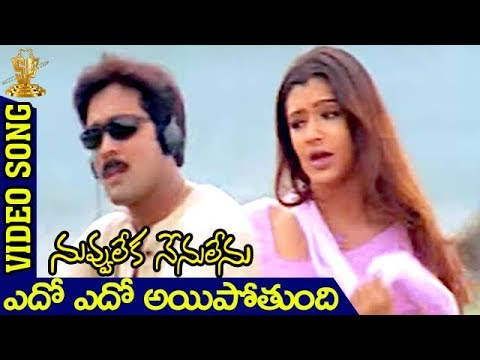 Edo Edo Video Song | Nuvvu Leka Nenu Lenu movie| Tarun | Aarthi Agarwal | K Vishwanath