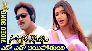 Edo Edo Video Song | Nuvvu Leka Nenu Lenu movie  | Tarun | Aarthi Agarwal | K Vishwanath