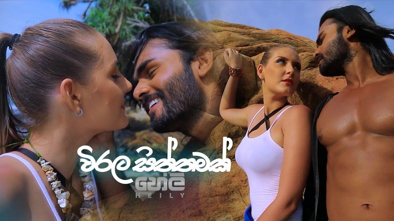 Download Wirala Siththamak (විරල සිත්තමක්) - Heily Teledrama Song   TV Derana