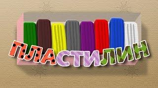 Пластилин | Учим цвета | Учим фигуры | Лепим из пластилина #66