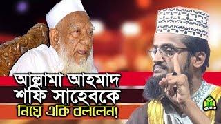 আল্লামা আহমদ শফী সাহেবকে নিয়ে একি বললেন মাওলানা আব্দুল্লাহ আল-আমিন!  tahjib center rajshahi thumbnail
