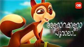 അണ്ണാറക്കണ്ണാ... പൂവാലാ... SONG FOR KIDS