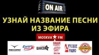 Как узнать песню которая играла по радио?(Сайт - http://www.moskva.fm Сервис