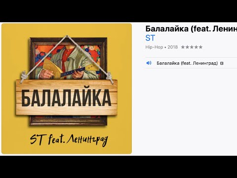 ST feat. Ленинград - Балалайка // Разбор Шедевров