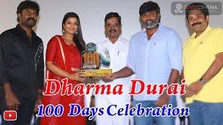Dharmadurai 100 Day Celebrations | VijaySethupathi | Tamannaah | AishwaryaRajesh 2DAYCINEMA.COM