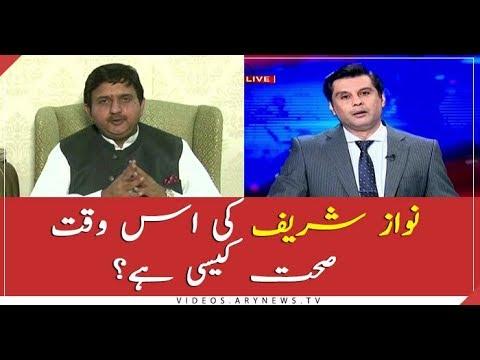 How's the health of Nawaz Sharif? thumbnail