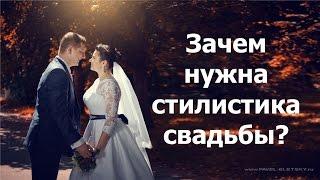 Зачем нужна стилистика свадьбы?