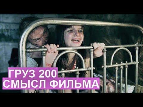 """Смысл Фильма """"Груз 200"""" Балабанова"""