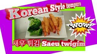 How To Cook 새우 튀김 Saeu Twigim Korean Style Tempura