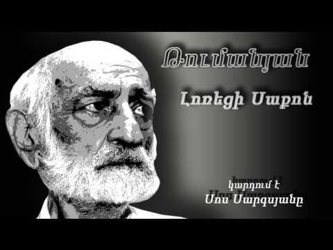 Կարդում է Սոս Սարգսյանը - Լոռեցի Սաքոն (Հ. Թումանյան)