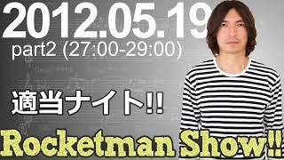 Rocketman Show!! 2012.05.19 放送分(2/2) 出演:Rocketman(ふかわり...