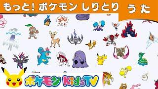 【ポケモン公式】もっと!ポケモンしりとり-ポケモン Kids TV