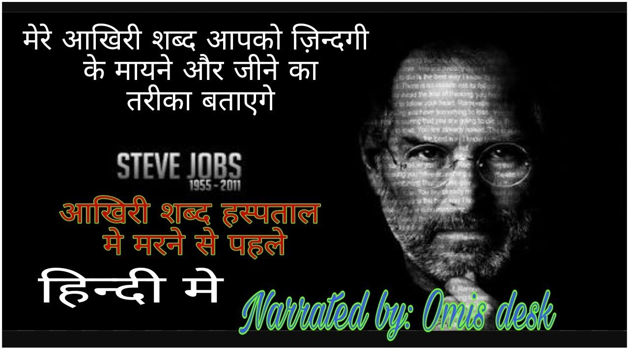 Steve Jobs Biography Pdf In Gujarati