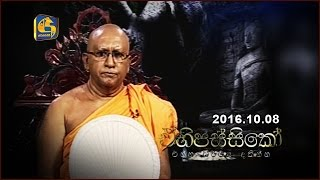 Ehipassiko - Atapattukande Ananda Thero. -08th October 2016