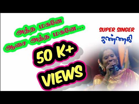 Download அத்தை மகனே..ஆசை அத்தை மகனே| Super singer kannagi melody duet | செண்பகராஜ்-கண்ணகி மெலடி