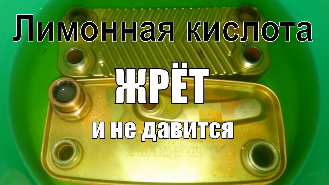 Очистка теплообменника из нержавейки Пластины теплообменника Теплохит ТИ 101 Рыбинск