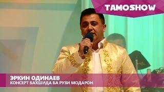 Эркин Одинаев - Консерт дар Душанбе (Пурра) / Erkin Odinaev - Concert in Dushanbe (2016)