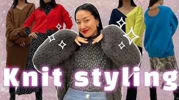스타일은 돈과 비례하지 않는다! 10배는 비싸보이는 니트 스타일링(토탈 10만원대 코디) -ft.에이블리