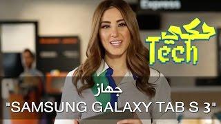 """جهاز """"Samsung Galaxy Tab S 3"""""""