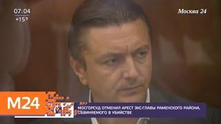 Актуальные новости России и мира за 14 июня - Москва 24