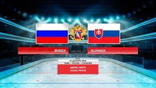 «Турнир четырёх наций» Россия – Словакия