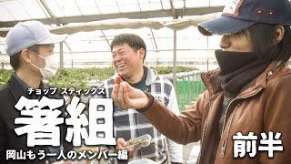 男4人で岡山おもしろ観光 #前半【わいわいch・箸組】 thumbnail