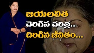 Journey of Tamil Nadu CM Jayalalitha | జయలలిత చెరిగిన చరిత్ర చిరిగిన జీవితం | Super Movies Adda