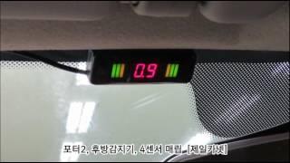 [제일카넷] 포터2, 후방감지기, 후방센서, 4센서, …
