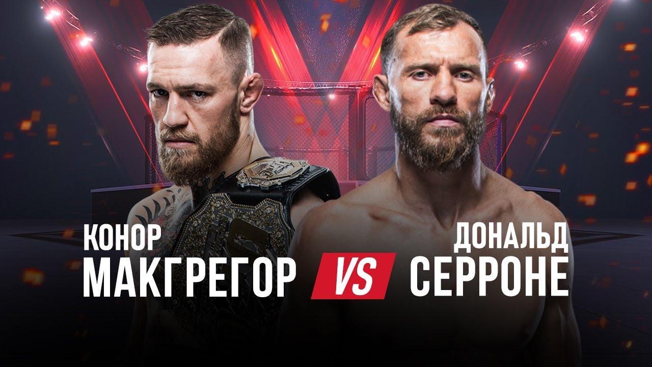 Дональд Серроне – Конор МакГрегор: Ковбой против Сантехника. UFC 246. Прогноз