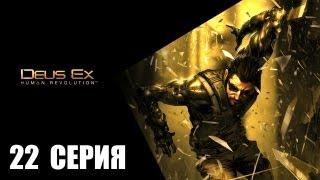 Deus Ex: Human Revolution - 22 серия - Ван Брюгген