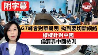 李彤「外交短評」 G7峰會對華聲明,拗到要切斷網絡。樣樣針對中國,偏要靠中國檢測。 21年6月14日