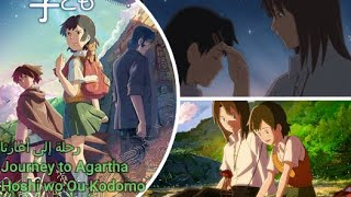 """انميشن """"رحلة إلى أغارثا """" الجزء 1 مترجم عربي,Journey to Agartha,Hoshi wo Ou Kodomo"""